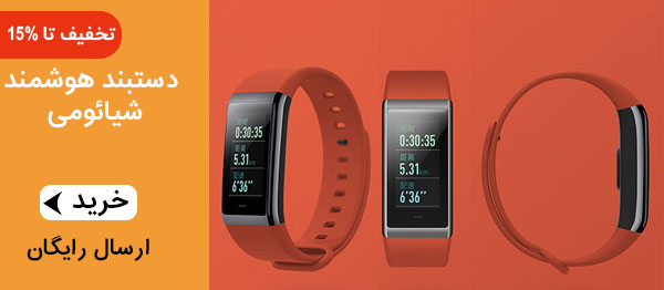 فروش ویژه دستبند هوشمند شیائومی